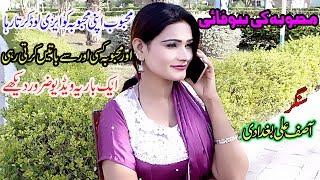 Kitho Mai Karwa IzeLoad Roz  Singer Asif ALi Baghdadi Punjabi Sariki Song 2018 By Shaheen Production