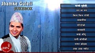 Jhamke Guleli Jukebox by Kamali Kanta Bhetuwal