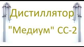 """getlinkyoutube.com-Дистиллятор """"Медиум"""" СС 2. Пробная дистилляция."""