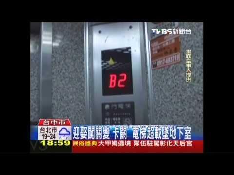 〈獨家〉迎娶闖關變「卡關」 電梯超載墜地下室 - YouTube