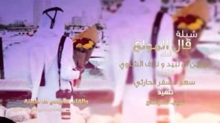 getlinkyoutube.com-شيلة قال المولع مسرع وبدون تسريع || اداء حسين ال لبيد ونايف الشلوي - كلمات سعد مسفر الحارثي