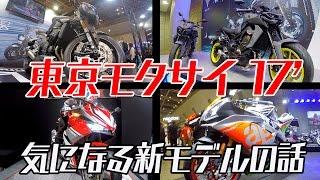 東京モーターサイクルショー 2017 〜気になる新モデルバイクの話〜【モトブログ】