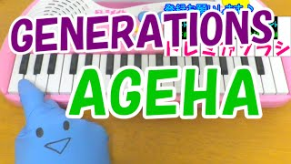1本指ピアノ【AGEHA】GENERATIONS from EXILE TRIBE 簡単ドレミ楽譜 超初心者向け