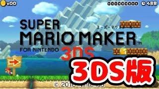 getlinkyoutube.com-【スーパーマリオメーカー3DS】マリオメーカー3DS版で世界のコースを実況プレイ #1【SUPER MARIO MAKER 3DS】