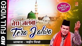 Tera Jalwa - Zaheer Mian #Superhit islamic Qawwali Song #Ramadan Mubarak