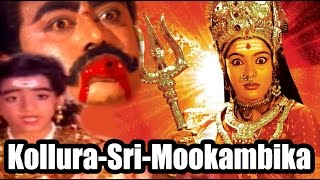 Kollura Sri Mookambika Full  Kannada Movie | Kannada Devotional Movie | Sridhar | Vajramuni