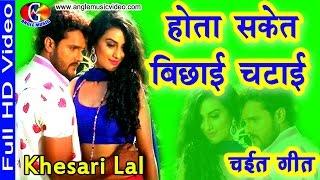 2017 Khesari Lal  Superhit Chaita Song  Hota Saket Bichhai Chatai