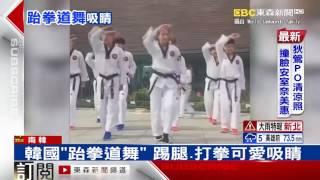 getlinkyoutube.com-韓國「跆拳道舞」 踢腿、打拳可愛吸睛