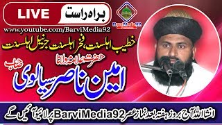 Allama Muhammad Ameen Nasir sialvi live today on Barvi Media 92