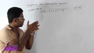 Trigonometric Ratios of Sub-Multiple Angles Part 02   উপগুণিতক কোণের ত্রিকোণমিতিক অনুপাত পর্ব ০২