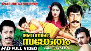 Avarude Sanketham  Malayalam Full Movie HD