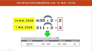 getlinkyoutube.com-สูตรหวยทีเด็ด บวกสองพารวย คำนวณเลขเด่นบนแม่นมาก เข้าติดต่อกันมาแล้ว 4 งวด
