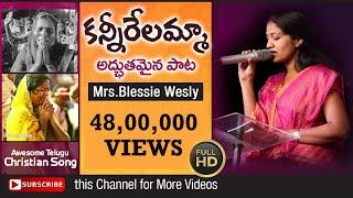 getlinkyoutube.com-Telugu Christian Devotional Song- Kannirelamma by Sis Blessie Wesly