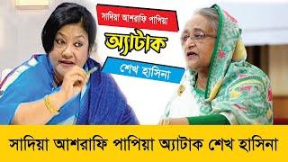 getlinkyoutube.com-সাদিয়া আশরাফি পাপিয়া অ্যাটাক শেখ হা