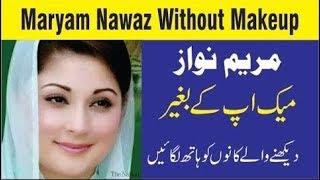 Maryam Nawaz Without Makeup