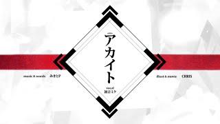 getlinkyoutube.com-【みきとP/MikitoP】【Miku Hatsune/初音ミク】Akaito/アカイト 【Original MV】