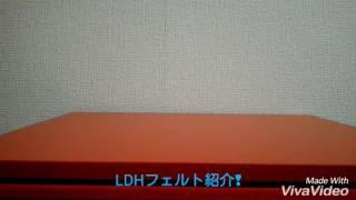 getlinkyoutube.com-LDHフェルト紹介❣