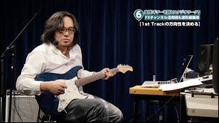 getlinkyoutube.com-鈴木健治直伝!ギター宅録メソッド ~ギターレコーディング匠の技とEDIT法~【ダイジェスト】