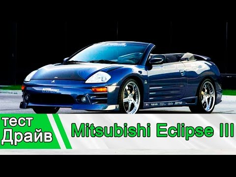 Mitsubishi Eclipse: Тест Драйв