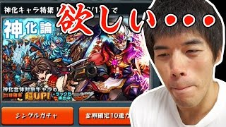 getlinkyoutube.com-【モンスト】神化論10連ガチャ!星5出るか!?