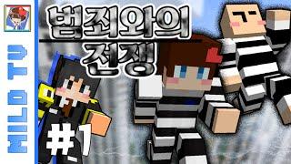 getlinkyoutube.com-사막 한가운데 감옥이?!! [ 범죄자의 전쟁 #1편] 탈옥컨텐츠 마인크래프트 Minecraft - [마일드]