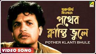 getlinkyoutube.com-Ma Go... Pother Klanti Bhule | মা গো... পথের ক্লান্তি ভুলে... | Marutirtha Hinglaj