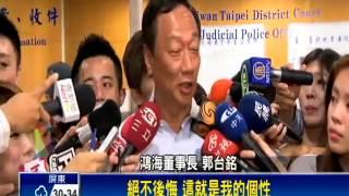 getlinkyoutube.com-郭台銘拒撤告 周玉蔻籲尊重新聞專業-民視新聞