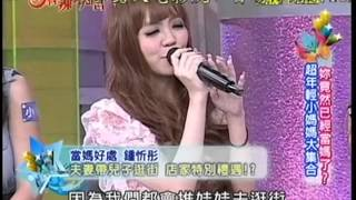getlinkyoutube.com-20121008 麻辣天后宮 part3