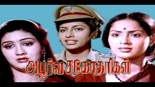 getlinkyoutube.com-Apoorva Sahodarigal | Suhasini, Urvasi, Radha | Tamil Full Movie
