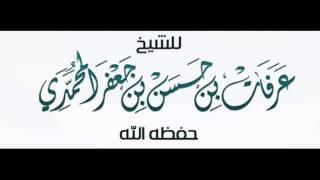 getlinkyoutube.com-جمع ردود العلماء والمشايخ على محمد الامام و وثيقته الفاجره