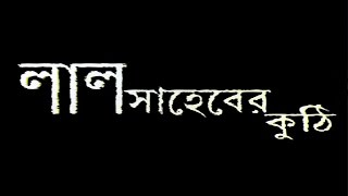 Lal Saheber Kuthi - Part 1 (Bangla)
