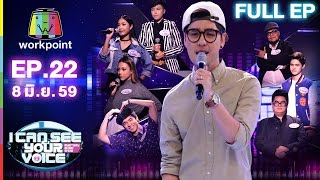 getlinkyoutube.com-I Can See Your Voice -TH | EP.22 | ทอม Room39 | 8 มิ.ย. 59 Full HD