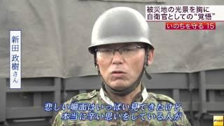 getlinkyoutube.com-いのちを守る 震災を経験した自衛隊員の思いを聞きました。(宮城14/07/10)