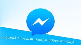 getlinkyoutube.com-طريقة حذف رسائلك من حساب صديقك على الفيسبوك بسهولة