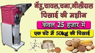 Flour Mill Business, Earn 15 to 20k Per month आटा चक्की बिजनेस करके  15 से 20 हजार महीना कमाए  