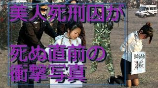 getlinkyoutube.com-【閲覧注意】美人中国死刑囚が処刑される直前を収めた衝撃写真の数々②