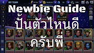 getlinkyoutube.com-[Guide] ปั้นตัวไหนดีครับพี่ - Marvel Future Fight