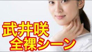 getlinkyoutube.com-武井咲、まさかの全ネ果で着替えシーンが工口すぎ!(画像あり)