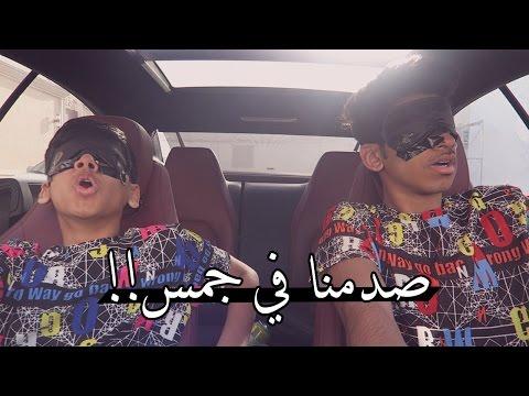 سقنا السيارة واحنا مغمضين !! قطعنا الشارع وبغينا نموت !! ابويا طلع فالمقطع xD