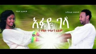 Efuye Gela