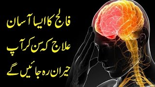 Falaj Ka Aysa Asan Ilaj K Sun Kar Ap Hairan Reh Jain Gy - فالج کا آسان ترین حیران کن علاج