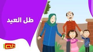 getlinkyoutube.com-طل العيد   أناشيد للأطفال