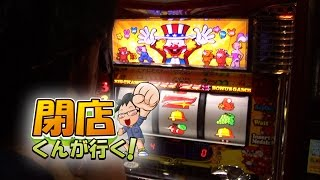 getlinkyoutube.com-【P-martTV】閉店くんが行く!#571【パチンコ・パチスロ動画】
