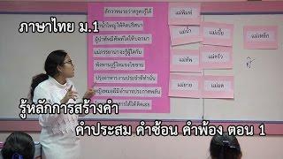 ภาษาไทย ม.1 รู้จักการสร้างคำ คำประสม คำซ้อน คำพ้อง ตอนที่ 1 ครูละอองดาว ชาวกงจักร์