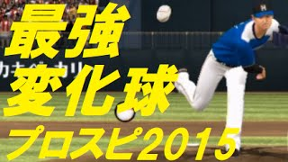 getlinkyoutube.com-【プロスピ2015】最強の変化球ランキング【防御率編】【後編】