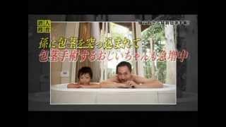 getlinkyoutube.com-包茎治療特集(本田ヒルズタワークリニック本田昌毅医師)