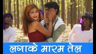 getlinkyoutube.com-HD लगाके मारम तेल  || ritik raj 09504103093 ||bhojpuri hot song  |kahe hathe dhartaru |tarang music