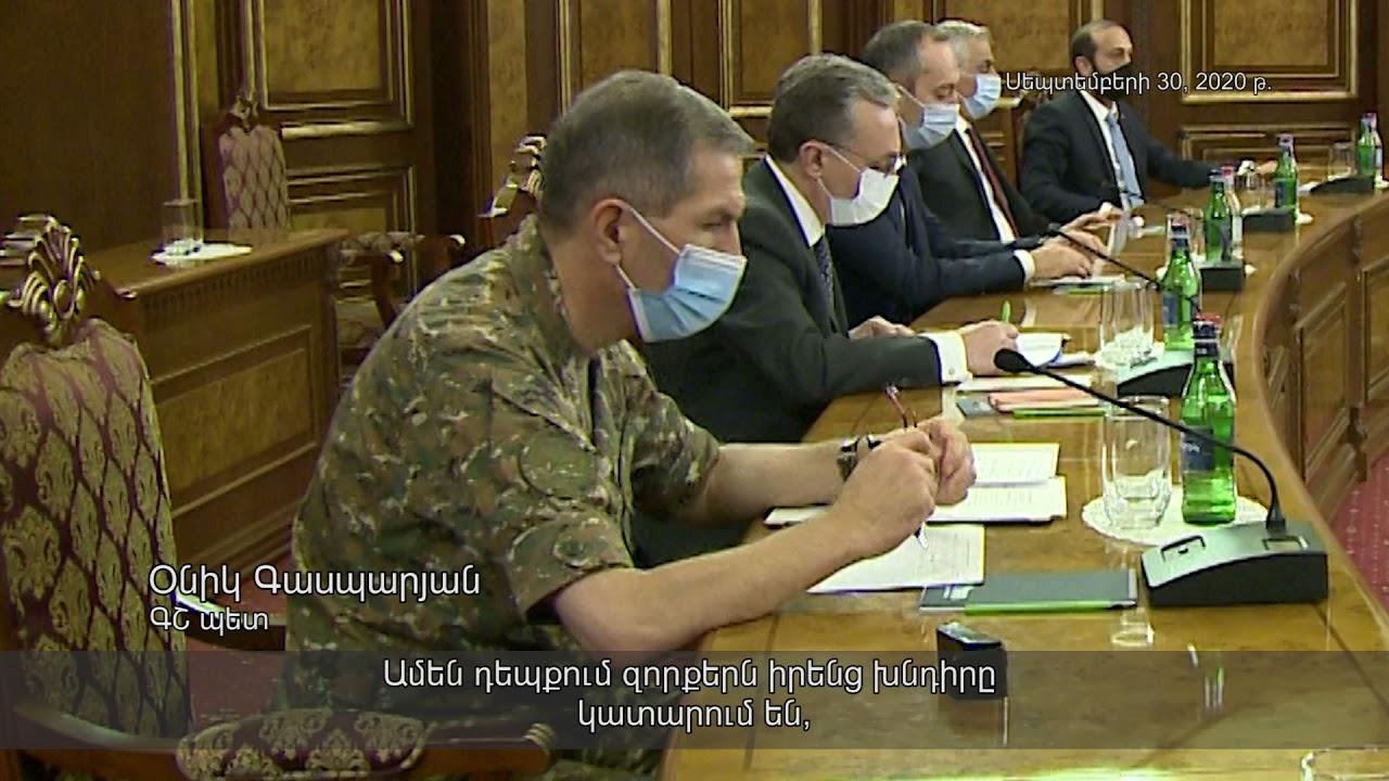 ՀՀ Անվտանգության խորհուրդը հրապարակել է 2020 թ. սեպտեմբերի 30-ի ԱԽ նիստի գաղտնազերծված հատվածի ձայնագրություն