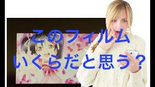 getlinkyoutube.com-【海外の反応】日本のアニメ、ラブライブの映画で配った本編フィルムについた値段に驚愕