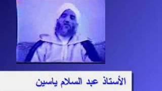 getlinkyoutube.com-موقف الأستاذ عبد السلام ياسين من سيدنا معاوية رصي الله عنه